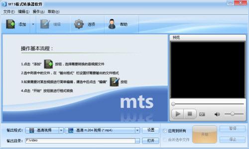 2016搜狐电视剧盛典入门mts转mp4视频格式,mts格式转换三步曲2016搜狐商机