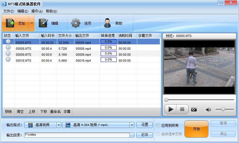 mts格式转换dvd