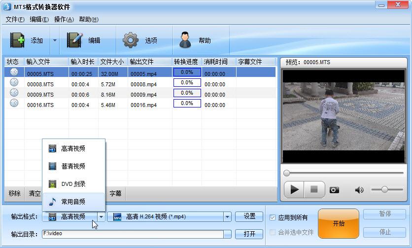 mts格式转换软件的输出设置
