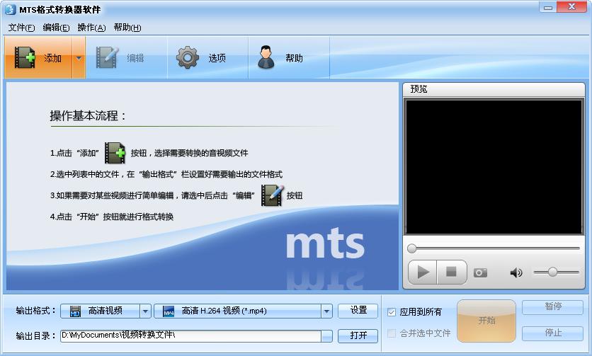 2016 小清新笑脸包MTS格式转换软件-支持将MTS格式转换到MPG/AVI/MP4等其他视频格式2016 小香 靴